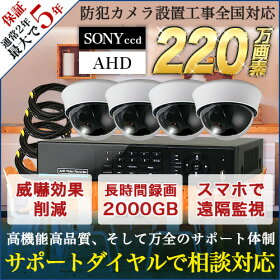 220万画素屋内用ドームカメラ4台セット防犯カメラセット商品
