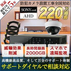 220万画素屋内用ドームカメラ1台セット防犯カメラセット商品