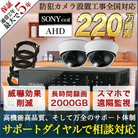 220万画素屋内用ドームカメラ2台セット防犯カメラセット商品