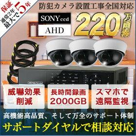 220万画素屋内用ドームカメラ3台セット防犯カメラセット商品