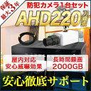 【2年保証】 防犯カメラ 監視カメラ 防犯カメラセット 22...
