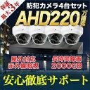 220万画素対応屋外防滴型ドームカメラセット