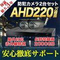 220万画素屋外防雨型バレットカメラ2台セット防犯カメラセット商品