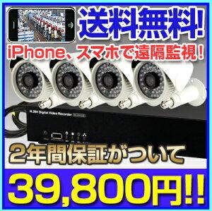 最新モデル!防犯カメラ/監視カメラ 4台 録画 セット 家庭,事務所にオススメ 装置 ランキング セ...
