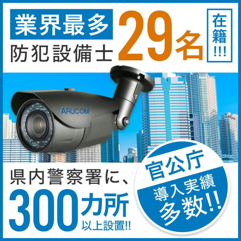 アルコム『防犯用ダミーカメラRD-3947』