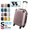 【SALE価格】 【予備キャスター付】スーツケース キャリー...