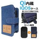 アイコス ケース Qi対応 ワイヤレス充電器 付き 手帳型