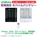 USB対応 乾電池式 モバイルバッテリー iPhone スマ...