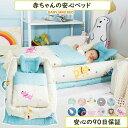 【即日発送】ベッドインベッド ベビーベッド 枕付き 添い寝ベッド 寝返り防止 昼寝布団 ベッドガード 転落防止 新生児 赤ちゃん