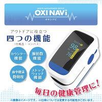 OXINAVI 血中酸素濃度計 測定器 脈拍計 酸素飽和度 心拍計 指脈拍 指先 酸素濃度計 高性能 毎日計測