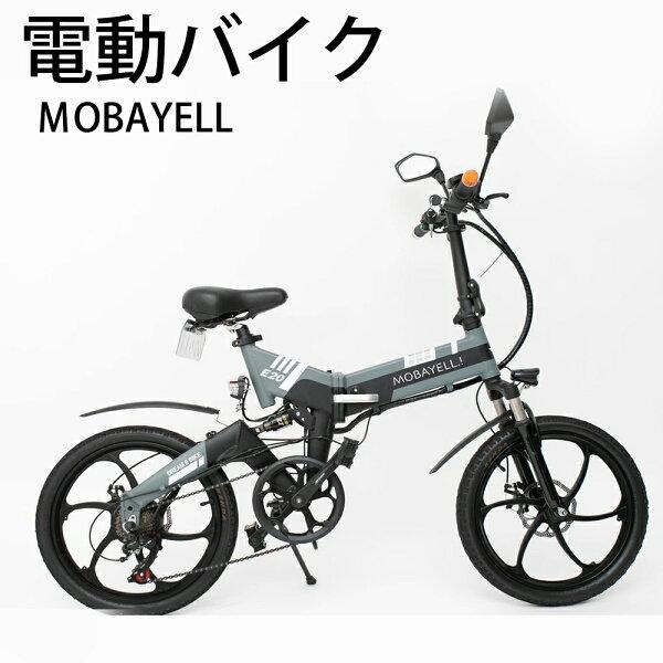電動バイクMOBAYELL電動スクーターモペット折り畳み式折りたたみ電動自転車電動アシスト自転車バイク公道走行 ナンバー取得ウイ