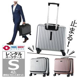 36290b145c 【レンタル】スーツケース 機内持ち込み Sサイズ タイヤロック付き 日本社製 HINOMOTO ダブルキャスター フロントポケット ビジネス 出張  国内 短期 海外 42L ハード.