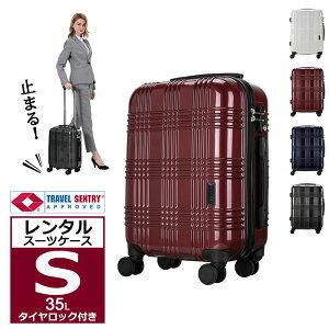 645ed00353 【レンタル】スーツケース 機内持ち込み Sサイズ タイヤロック付き 日本社製 HINOMOTO ダブルキャスター 超軽量 ビジネス 出張 国内 短期  海外 旅行 35L ハードケー.