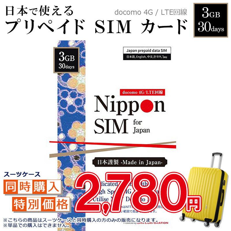 《スーツケースと同時購入で》プリペイド SIM カード 3GB 30days Nippon SIM for Japan 日本で使える nanoSIM データ通信専用 30日間 訪日 短期 観光 外国人 多言語マニュアル付 格安SIM 国内 出張 高速 一時帰国 在日 留学 prepaid 最新 スマホ アイテム