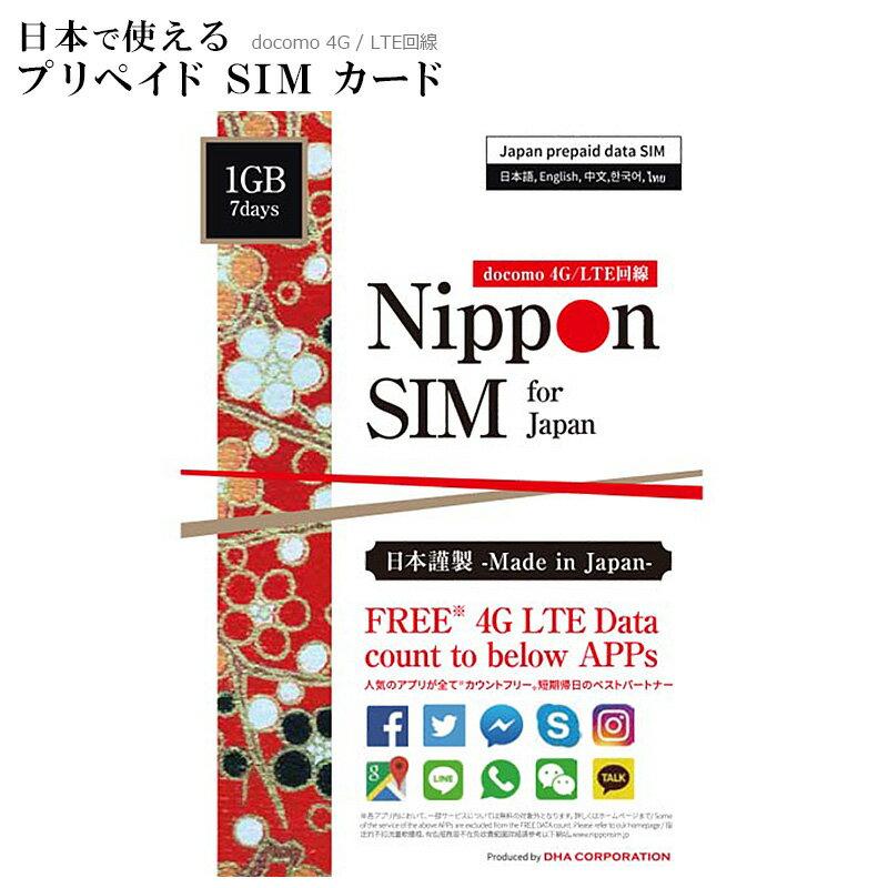 日本で使える プリペイド SIM カード 人気アプリ使い放題 1GB 7days Nippon SIM for Japan nanoSIM データ通信専用 7日間 訪日 短期 観光 外国人 多言語マニュアル付 格安SIM 国内 出張 高速 一時帰国 在日 留学 prepaid 最新 スマホ アイテム
