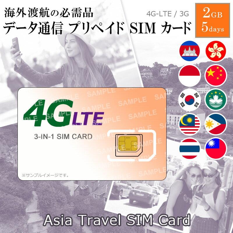 アジア10カ国 で使える プリペイド SIM カード 5日間 2GB データ通信専用 3in1 4G-LTE/3G 短期 出張 ビジネス 観光 旅行 KK外遊卡 格安SIM 高速 国際ローミング 留学 prepaid 最新 スマホ アイテム