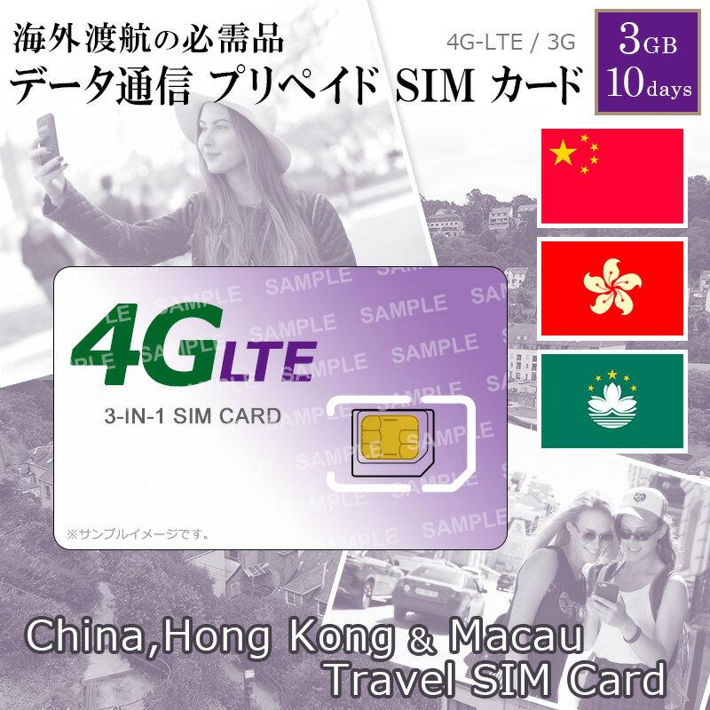 プリペイド SIM カード 3in1 4G-LTE/3G 中国 香港 マカオ で使える データ通信専用 10日間 3GB 短期 観光 出張 KK外遊卡 格安SIM 高速 国際ローミング ビジネス 一時帰国 留学 旅行 prepaid 最新 スマホ アイテム