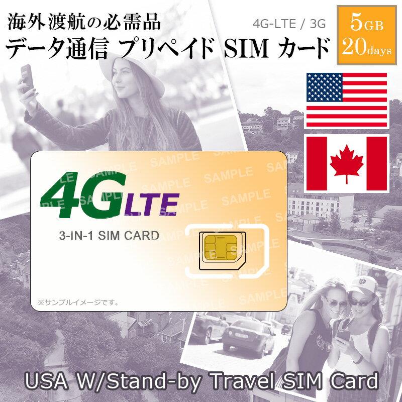 アメリカ カナダ で使える プリペイド SIM カード 20日間 5GB データ通信専用 3in1 4G-LTE/3G 長期 出張 ビジネス 観光 旅行 KK外遊卡 格安SIM 高速 国際ローミング 留学 prepaid 最新 スマホ アイテム
