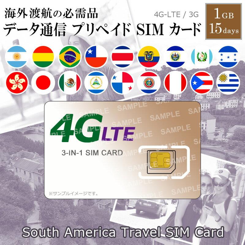 南米 16ヶ国 で使える プリペイド SIM カード 15日間 1GB データ通信専用 3in1 4G-LTE/3G 長期 出張 ビジネス 観光 旅行 KK外遊卡 格安SIM 高速 国際ローミング 留学 prepaid 最新 スマホ アイテム
