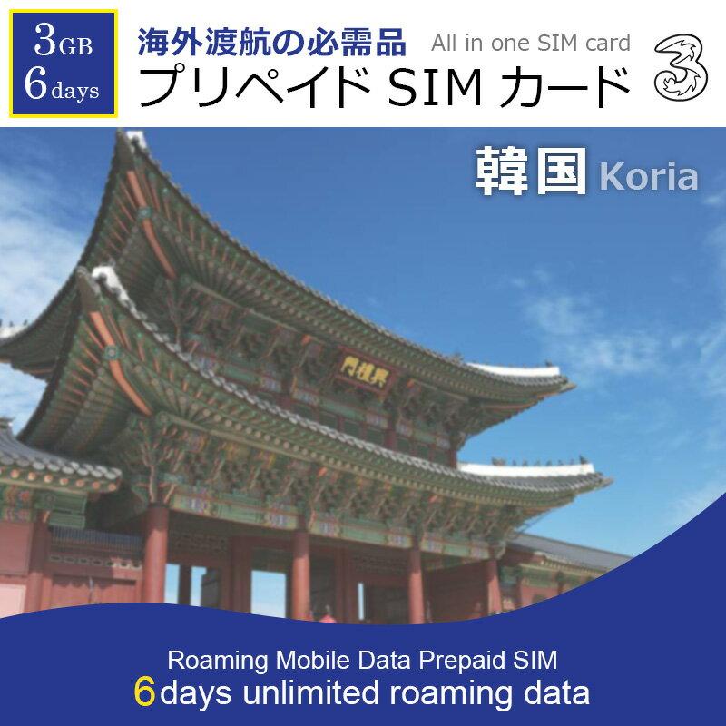 【あす楽】韓国で使える プリペイド SIM カード 6days 3GB 3in1 SIM APN設定不要 多言語マニュアル付(日本語・英語・中国語)データ通信専用 6日間 KOREA 短期 観光 旅行 Three 格安SIM 出張 高速 Hutchison 留学 最新 スマホ