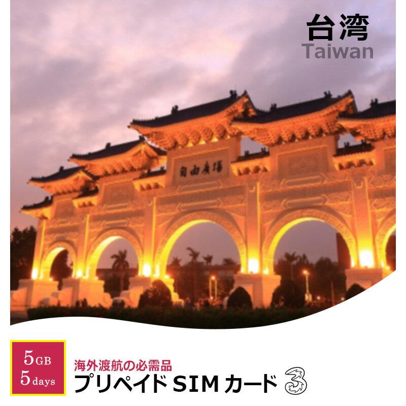 【あす楽】台湾で使える プリペイド SIM カード 5days 5GB 3in1 SIM APN設定不要 多言語マニュアル付(日本語・英語・中国語)データ通信専用 5日間 Taiwan ランタン フェスティバル 短期 観光 旅行 Three 格安SIM 出張 高速 Hutchison 留学 最新 スマホ