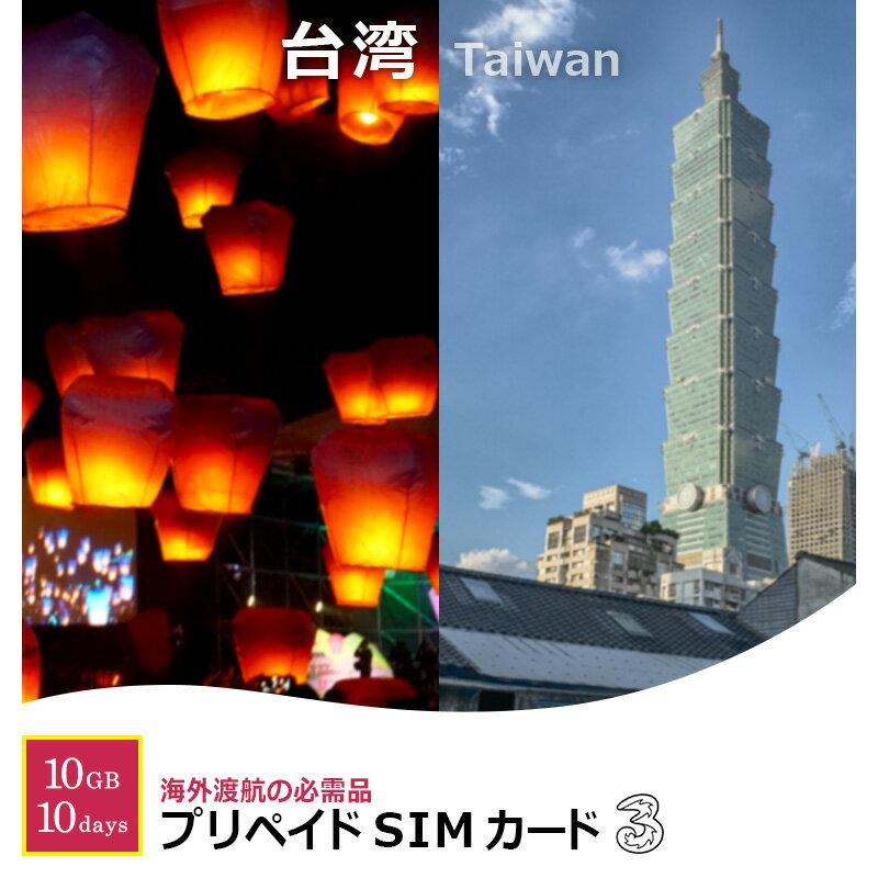 台湾で使える プリペイド SIM カード 10days 10GB 3in1 SIM APN設定不要 多言語マニュアル付(日本語・英語・中国語)データ通信専用 10日間 Taiwan ランタン フェスティバル 短期 観光 旅行 Three 格安SIM 出張 高速 Hutchison 留学 最新 スマホ