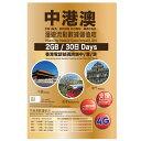 最新作 中国 香港 通話可 プリペイド SIM カード 8days 40GB 3in1 SIM APN設定不要 多言語マニュアル付データ通信専用 8日間 Asia 長期 観光 旅行 Three 格安SIM 出張 高速 Hutchison 留学 最新 スマホ 2