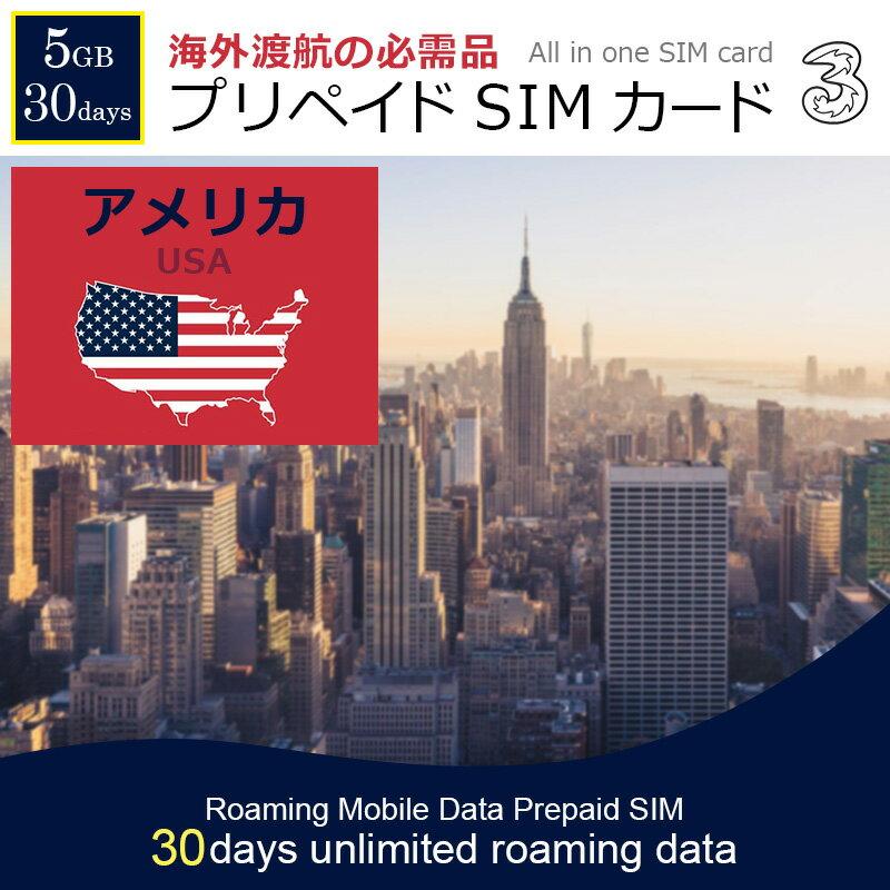 【あす楽】アメリカ で使える プリペイド SIM カード 30days 5GB 3in1 SIM APN設定不要 多言語マニュアル付(日本語・英語・中国語)データ通信専用 30日間 米国 USA 長期 観光 旅行 Three 格安SIM 出張 高速 Hutchison 留学 最新 スマホ