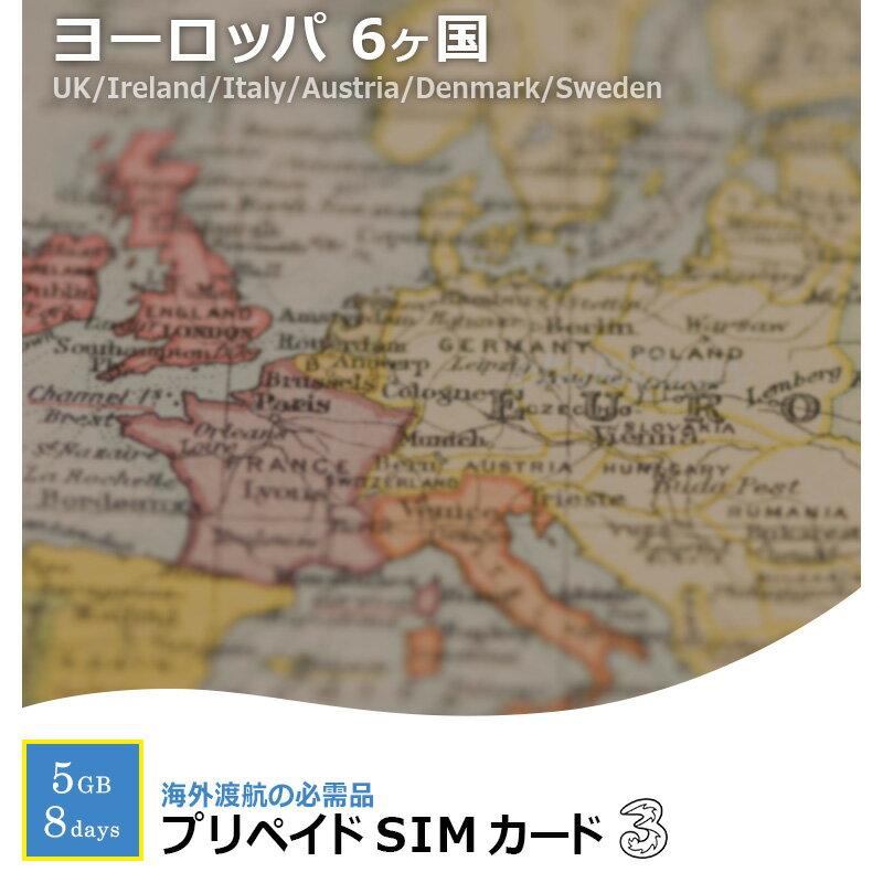 ヨーロッパ で使える プリペイド SIM カード 8days 1GB 3in1 SIM APN設定不要 多言語マニュアル付(日本語・英語・中国語)データ通信専用 8日間 EU イギリス イタリア 短期 観光 旅行 Three 格安SIM 出張 高速 Hutchison 留学 最新 スマホ