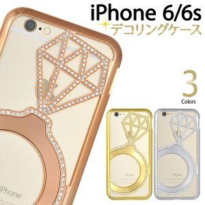 iPhone6 iPhone6s スマホケース スマホカバー きらきら リング 指輪 デコ デコケース ハードケース ストーン ラインストーン アイフォン iPhone 6 スマートフォンケース ラグジュアリー カラバリ