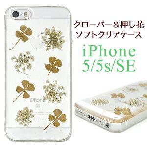 b8929e9ce0 【メール便送料無料】iPhone5/5s/SE スマホケース 押し花 クローバー 本物 ナチュラル