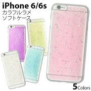 iPhone6iPhone6sソフトケースTPUスマホケーススマホカバーラメ星スターきらきらキラキラiPhone6iPhone6siphone6アイフォンスマートフォンケース