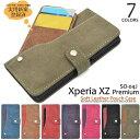 【メール便送料無料】Xperia XZ Premium SO