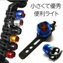 自転車 LED ライト 電池式 ヘッドライト フロントライト リアライト テールライト 明るい 取付バンド付...