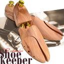 シューキーパー 木製 メンズ シューツリー レッドシダー シューキーパー 消臭 可動式 前後伸縮 脱臭 除湿 型崩れ防止