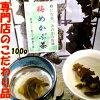 梅めかぶ茶100g