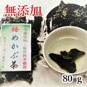 めかぶ茶 梅味 無添加 化学調味料 保存料 不使用 新商品発売記念 1,000円ポッキリ 梅めかぶ茶 無添加 80g
