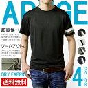 吸汗速乾ドライ袖切替半袖Tシャツ【D7P】【送料無料】【メール便1】【メンズ】