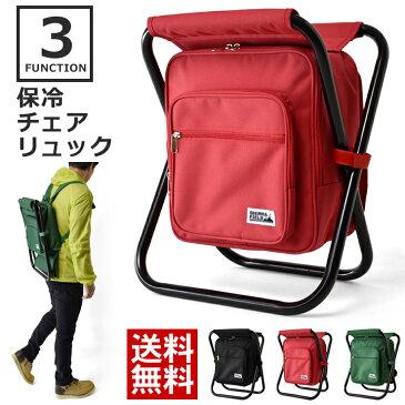 リュック メンズ チェア 椅子 保冷 保冷バッグ キャンプ バーベキュー クーラーボックス【A3M】【送料無料】【メンズ】