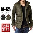 楽天M-65ミリタリージャケット_M65フィールドジャケット【F1G】【送料無料】【メンズ】