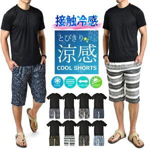 接触冷感 ルームウエア 上下組 メンズ 吸汗速乾 ドライ UV対策 パジャマ 半袖Tシャツ ハーフパンツ ストレッチ【A4W】【送料無料】【ゆうパケット】【メンズ】【mens】