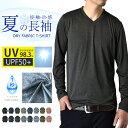 長袖Tシャツ 感動ドライ 吸汗速乾 接触冷感 UVカット ロ
