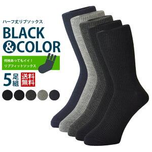 靴下 メンズ 5足組 リブフィット 無地 ビジネスソックス【A6V】【送料無料】【ゆうパケット】【メンズ】