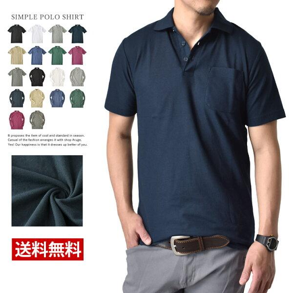 ポロシャツメンズ無地吸汗速乾ドライ形態安定チームウェアべースポロ店舗ユニホーム半袖長袖 B9Z    ゆうパケット  メンズ