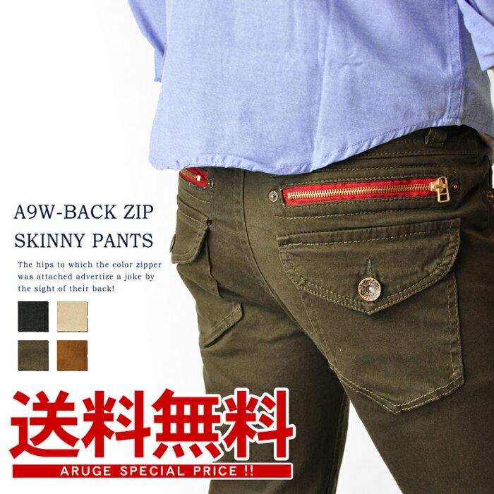 アクセントジッパー☆フラップポケットストレッチカラーパンツ【A9W】【送料無料】【メンズ】