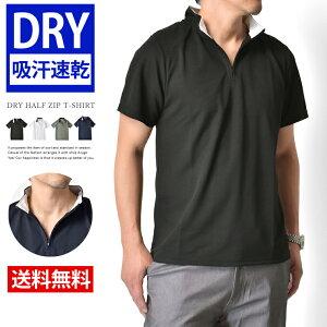ポロシャツ メンズ 半袖 吸汗速乾 ドライハーフジップ【D6F】【送料無料】【メール便2】【メンズ】【mens】