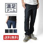 ストレッチデニムパンツストレートパンツイージーパンツ【P1O】【送料無料】【ゆうパケット】【メンズ】