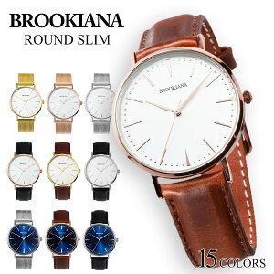 【期間限定特価】ブルッキアーナ BROOKIANA ROUND SLIM ラウンドスリム BA3101 BA3102 メンズ レディース 時計 腕時計 クオーツ 薄い ブランド