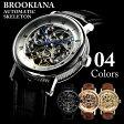 ブルッキアーナ BROOKIANA BA1654 腕時計 自動巻き バックスケルトン ブラック 黒 black ウォッチ 時計[国内正規品][あす楽対応][送料無料]
