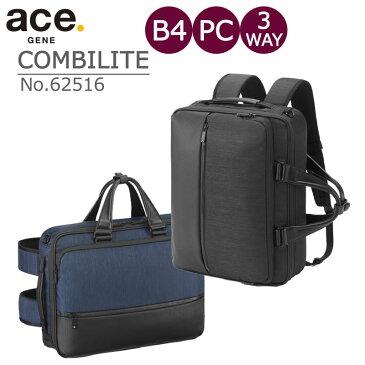 ace. エース GENE ビジネスバッグ コンビライト 3WAYバッグ No.62516 B4 PC対応 1気室 軽量 スタイリッシュ 通勤バッグ ブリーフケース ショルダー ビジネスリュック 通勤 出張 メンズ 社会人 COMBILITE エースジーンレーベル